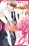 先生の花嫁調教 (ミッシィコミックスYLC Collection)