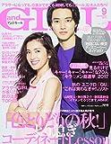 andGIRL (アンドガール) 2017年 09月号 [雑誌]