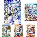 白の皇国物語 コミック 1-7巻 新品セット (クーポン「BOOKSET」入力で 3 ポイント)