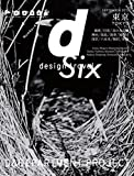 d design travel TOKYO