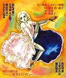 萩尾望都 少女マンガ界の偉大なる母(文藝別冊) 画像