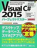 VisualC#2015パーフェクトマスター (Perfect Master)
