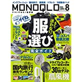 MONOQLO(モノクロ) 2019年 08 月号 [雑誌]