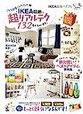 船橋「IKEA(イケア) Tokyo-Bay」は食事しに行くだけでも楽しい!