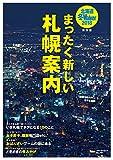 北海道冬Walker2018 まったく新しい札幌案内 HokkaidoWalker (ウォーカームック)