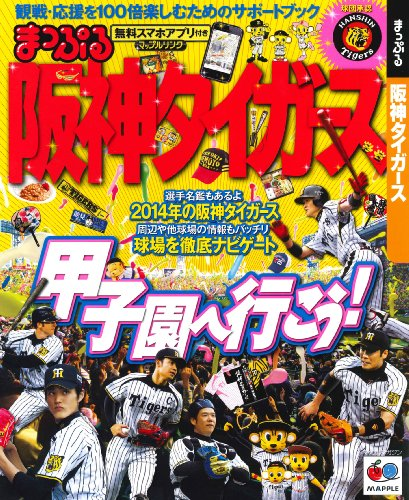 まっぷる 阪神タイガース (まっぷるマガジン)