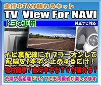 パーソナルCARパーツ 走行中TVが観れるキット TV View For NAVI 【トヨタ車用】【PTYH1100401】PTYH1100401