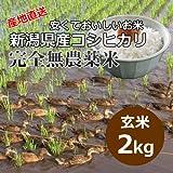 【自宅用】[玄米]安くておいしいお米 新潟県産コシヒカリ 完全無農薬米[2キロ]