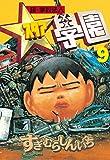 超・学校法人スタア學園(9) (ヤングマガジンコミックス)
