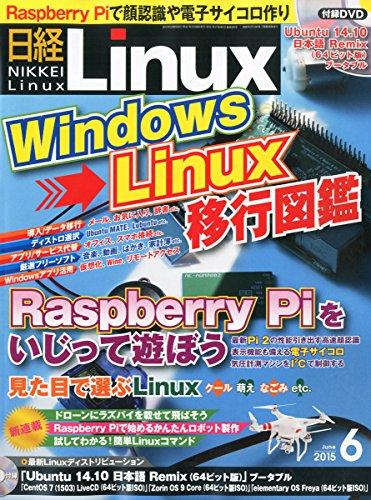 日経Linux(リナックス) 2015年 6月号の詳細を見る