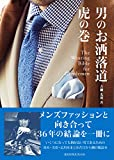 「男のお洒落道 虎の巻 The Wearing Bible for Gen...」販売ページヘ