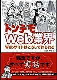 トンデモWeb業界 Webサイトはこうして作られる