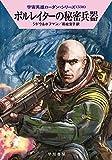 ポルレイターの秘密兵器 (宇宙英雄ローダン・シリーズ538)
