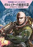 ポルレイターの秘密兵器 宇宙英雄ローダン・シリーズ538