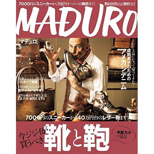 MADURO(マデュロ)2017年5月号 [雑誌]