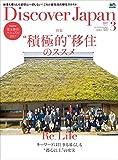 Discover Japan 2017年3月号 Vol.65[雑誌]
