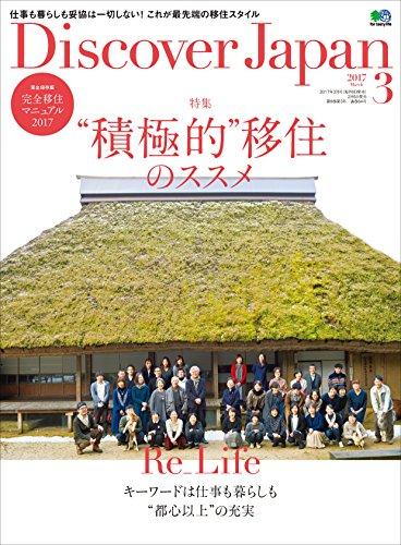 Discover Japan 2017年3月号 Vol.65[雑誌]の詳細を見る