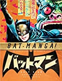 Bat-Manga!: The Secret History of Batman in Japan (Pantheon Graphic Library)