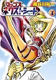 マップス ネクストシート(4) (フレックスコミックス)