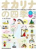 オカリナの四季-世界で活躍する奏者のお手本&一流のハープ伴奏で吹こう(生演奏CD2枚付)