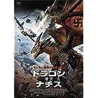 ドラゴン・オブ・ナチス [DVD]