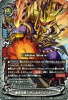 バディファイトX(バッツ)/徹底抗戦! デュエルイェーガー(プロモーション)/Reborn of Satan