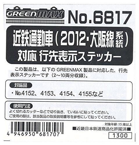 Nゲージ 6817 近鉄通勤車 (2012・大阪線系統) 対応 行先表示ステッカー