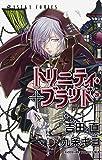 トリニティ・ブラッド 20巻 (あすかコミックス)