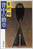 背中の勲章 (新潮文庫) 画像