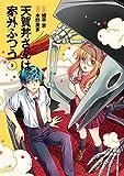 天賀井さんは案外ふつう 3巻 (デジタル版ガンガンコミックス)
