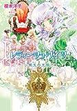 レティーシュ・ナイツ〜翠玉の王座〜 (ルルル文庫)
