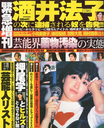 ENJOY MAX (エンジョイ・マックス) 2009年11月号増刊 芸能界・・・