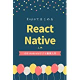 React Native入門 - Expoではじめる - iOS・Androidアプリ開発入門 (1)