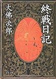 終戦日記 (文春文庫)