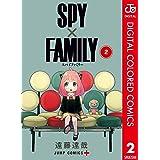 SPY×FAMILY カラー版 2 (ジャンプコミックスDIGITAL)