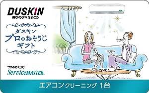 ダスキン ギフトカード エアコン クリーニング(1台) 全国 ギフト