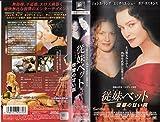 従妹ベット~復讐の甘い罠~【字幕版】 [VHS]