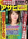 週刊アサヒ芸能 2018年 04/05号 [雑誌]