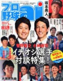 プロ野球ai5月号(2014)