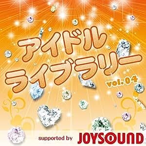アイドルライブラリー Vol.04 supported by JOYSOUND