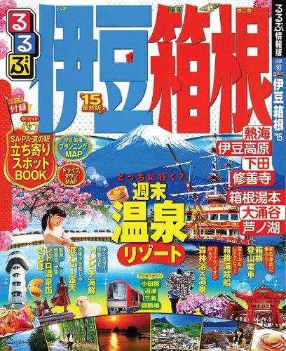 るるぶ伊豆 箱根'15 (国内シリーズ)