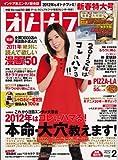 オトナファミ 2012年2月号[雑誌]