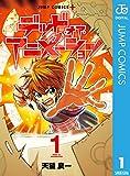 デッド・オア・アニメーション 1 (ジャンプコミックスDIGITAL)