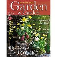ガーデン&ガーデン vol.68(Garden&Garden)