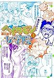 ヘイカモン女学院 2 (プリンセス・コミックス)