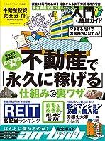 【完全ガイドシリーズ092】不動産投資完全ガイド (100%ムックシリーズ)