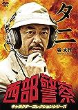 西部警察 キャラクターコレクション タニ 谷大作 (藤岡重慶) [DVD]