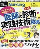 月刊ナーシング 2017年 01 月号