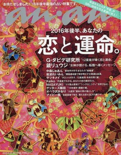 an・an(アン・アン) 2016年 6/22 号 [雑誌]の詳細を見る