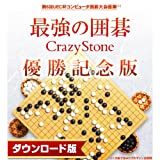 最強の囲碁 CrazyStone 優勝記念版 [ダウンロード]